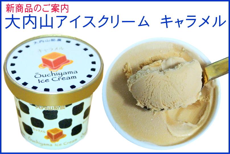 大内山牛乳特約店 松田商店