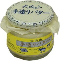 大内山手造りバター(瓶)